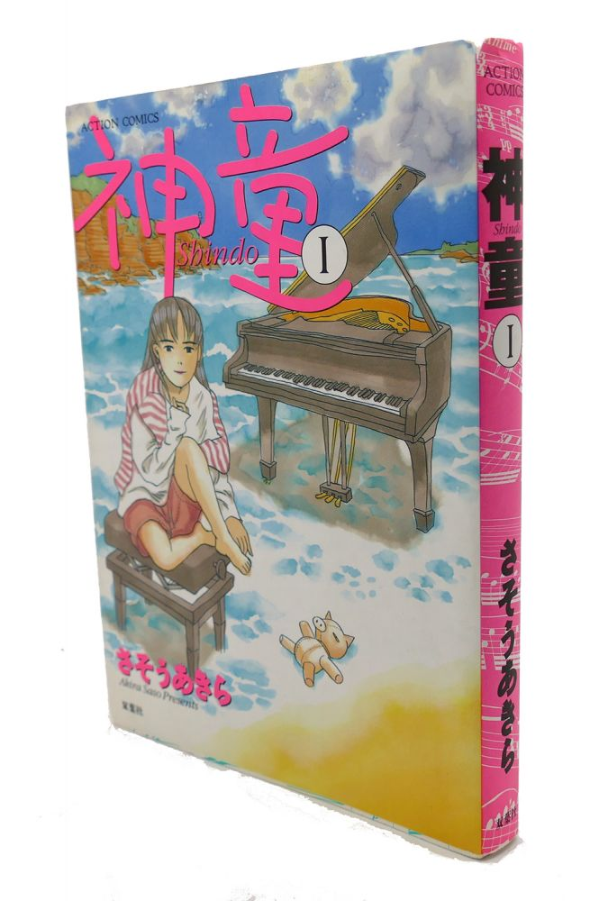 A CHILD, VOL. 1 Text in Japanese. a Japanese Import. Manga / Anime