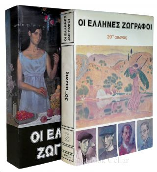THE GREEK PAINTERS 20th Century Volume Two