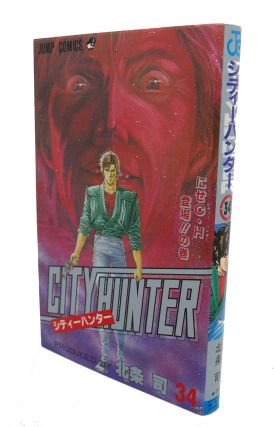 CITY HUNTER, VOL. 34 Text in Japanese. a Japanese Import. Manga / Anime
