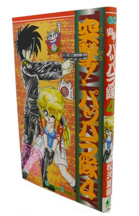 CHARGE! PAPPA, VOL. 4 Text in Japanese. a Japanese Import. Manga / Anime